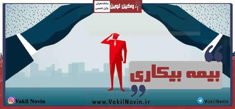 وکیل بیمه بیکاری در مشهد