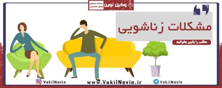 بهترین وکیل مشکلات زناشویی در مشهد