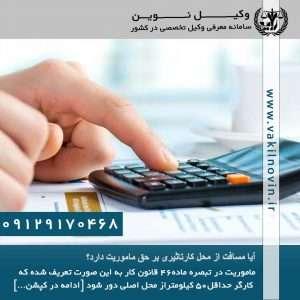 اداره کار وکیل قوانین کارگر و کارفرما – وکیل اداره کار در مشهد photo 2018 12 06 14 30 51 300x300