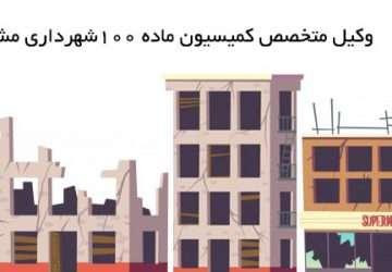 بهترین وکیل در امور شهرداری در مشهد