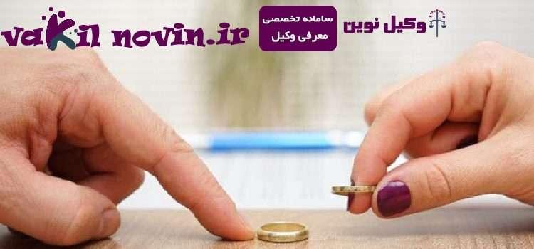 موارد درخواست طلاق از سوی زوجه
