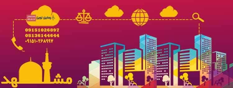 وکیل خوب در مشهد | مشاوره تلفنی فوری