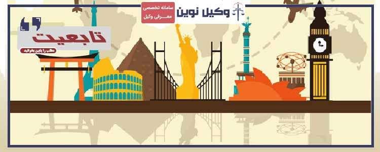 وکیل تابعیت در تبریز
