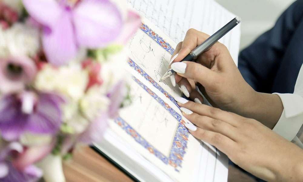 ثبت ازدواج موقت