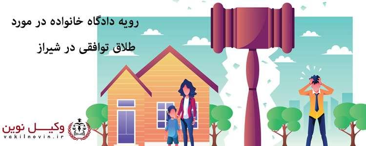 رویه دادگاه خانواده در مورد طلاق توافقی در شیراز