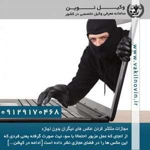 جرایم رایانه ای  مجازات جرایم رایانه ای و انواع آن photo 2018 12 09 17 26 10 300x300