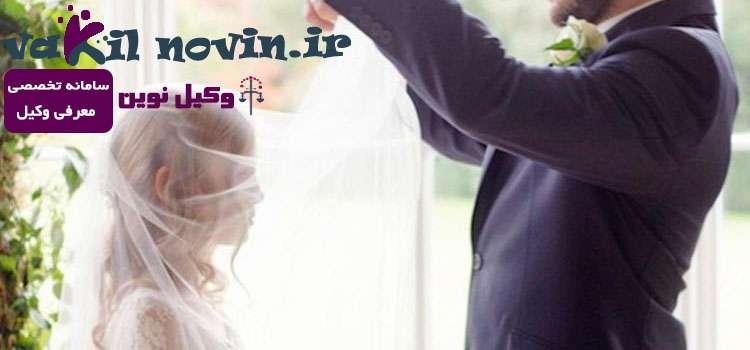 ازدواج دختر نابالغ