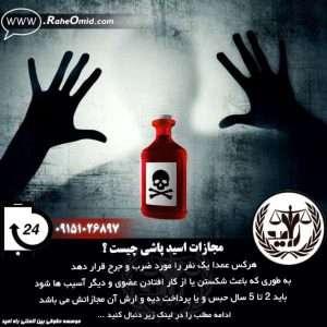 مجازات اسیدپاشی چیست ؟