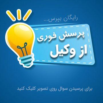 سوال رایگان از وکیل وکیل وکیل در تهران | مشاوره تلفنی رایگان | معرفی وکیل خوب در تهران | بهترین وکیل در تهران soal 1 360x360