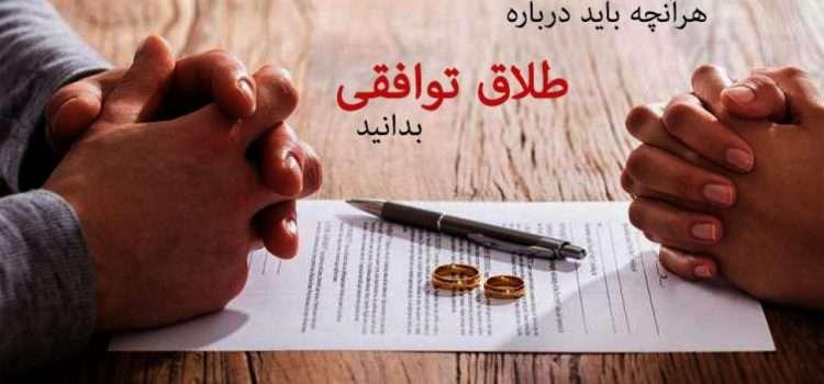 وکیل خوب طلاق توافقی در اراک