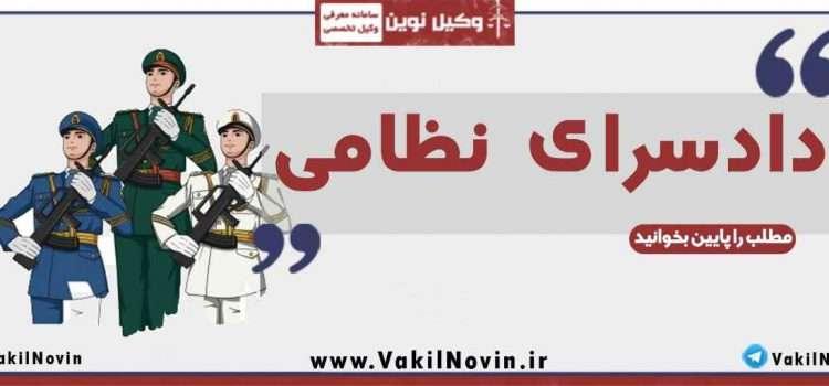 وکیل دادسراهای نظامی در مشهد