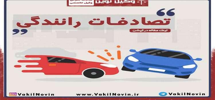 تصادف رانندگی + معرفی وکیل تصادفات رانندگی + مشاوره تلفنی رایگان