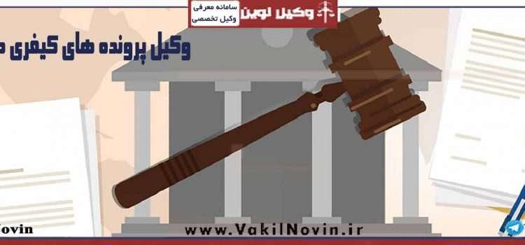 معرفی وکیل کیفری – ۰۹۱۲۹۱۷۰۴۶۸