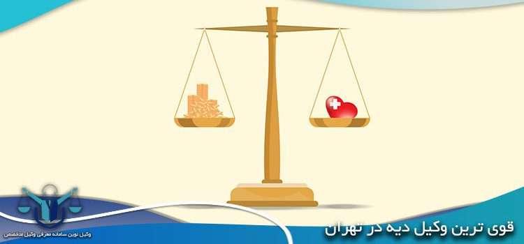 قوی ترین وکیل دیه در تهران