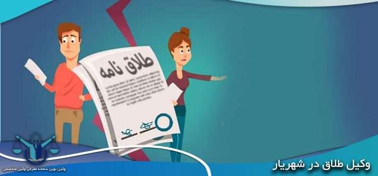 وکیل طلاق در شهریار | ترک زندگی توسط مرد و حق طلاق زن