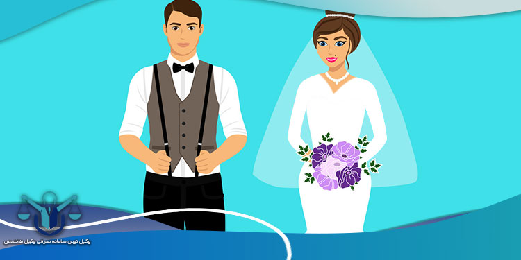 وکیل-متخصص-برای-اذن-ازدواج-در-تهران