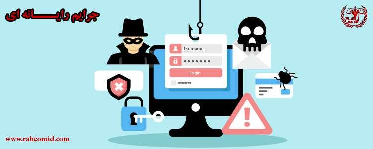 وکیل جرایم رایانه ای در خمین شهر