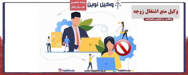 وکیل متخصص زوج برای منع اشتغال زوجه در تهران