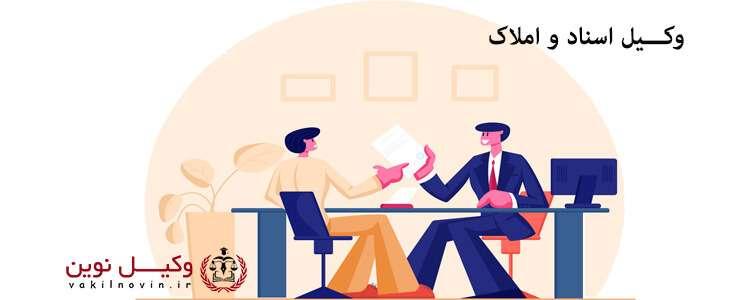 وکیل خوب اسناد و املاک در خمین شهر