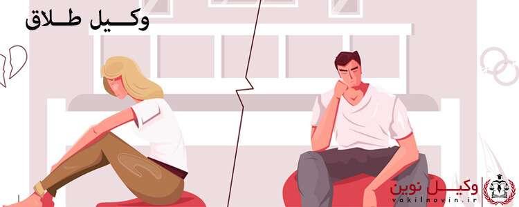 وکیل طلاق در خمین شهر | ترک زندگی توسط مرد و حق طلاق زن