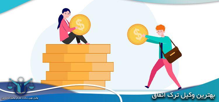 تفاوت شکایت ترک انفاق با دادخواست نفقه چیست؟ + بهترین وکیل ترک انفاق