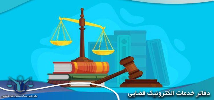 نزدیک ترین دفاتر خدمات الکترونیک قضایی در شهر شما