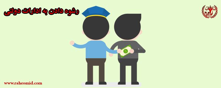 ایا قرض دادن به ادارات دولتی و یا شهرداری جرم است؟