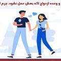 آیا اغفال در ازدواج جرم است