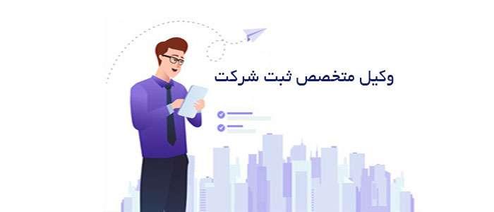 وکیل ثبت شرکت | مشاوره رایگان ثبت شرکت