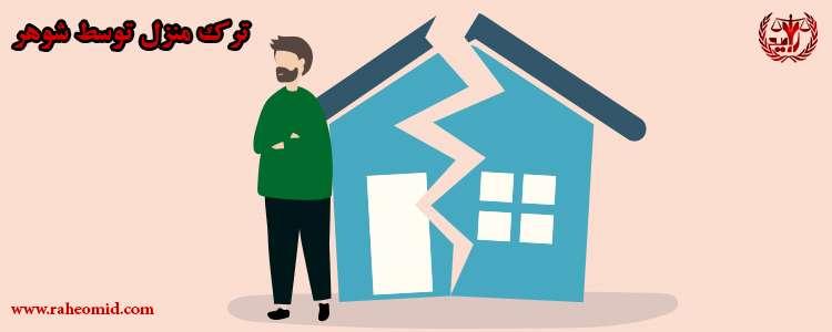 مجازات ترک منزل توسط شوهر