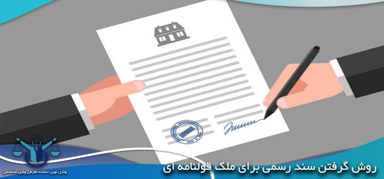 روش گرفتن سند رسمی برای ملک قولنامه ای در صورت فوت فروشنده