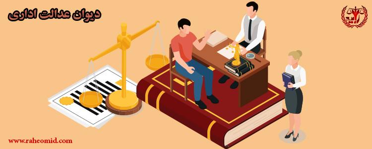 مشاوره حقوقی دعاوی اداری