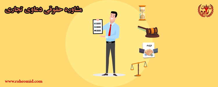 دعاوی تجاری + مشاوره حقوقی