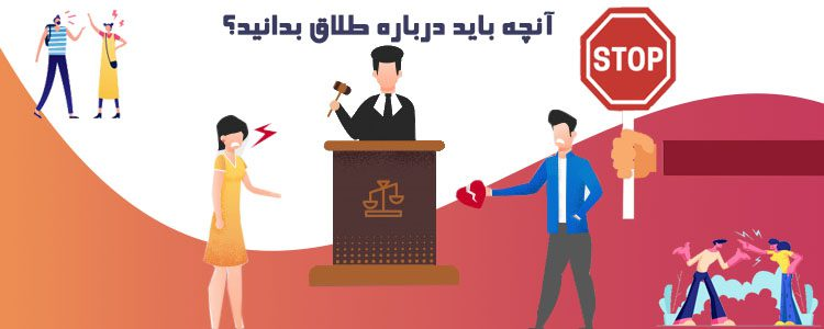 وکیل متخصص طلاق + آنچه درباره طلاق باید بدانید