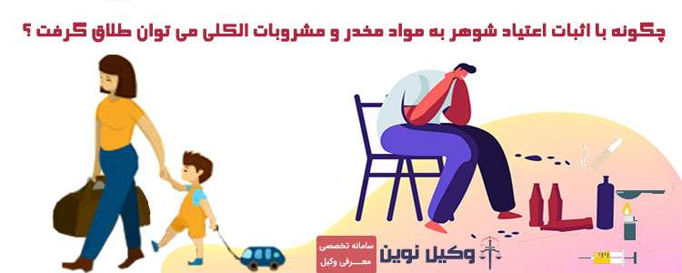 زن چگونه می تواند از مرد معتاد طلاق بگیرد؟