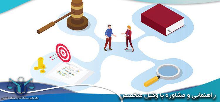 راهنمایی و مشاوره وکیل متخصص + مزیت مشاوره با وکیل متخصص قبل از اقدام