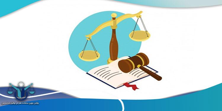 وکیل-مورد-اطمینان-و-قابل-اعتماد