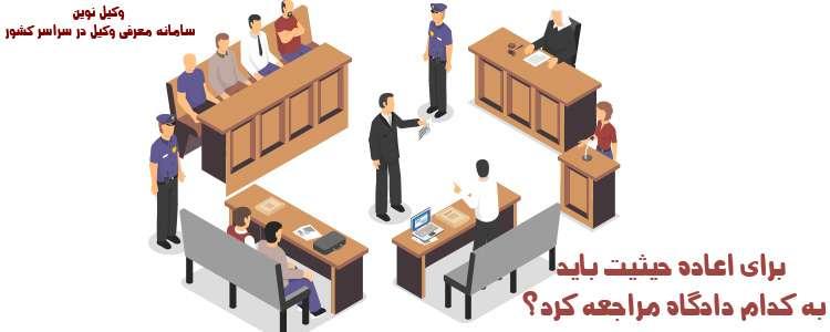 دادگاه رسیدگی به پرونده اعاده حیثیت