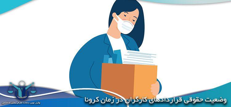 بیمه بیکاری کرونا برای کارگران + وکیل اداره کار