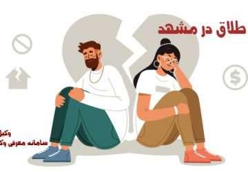روش گرفتن طلاق در مشهد به زبان عامیانه
