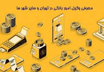 وکیل امور بانکی در تهران + مشاوره تلفنی در خصوصی دعاوی بانکی