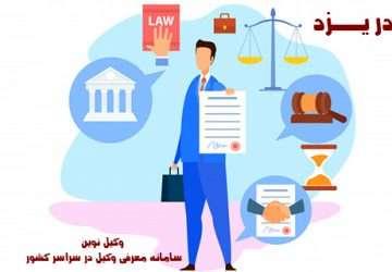 انتخاب بهترین وکیل در یزد از میان وکلای پایه یک دادگستری