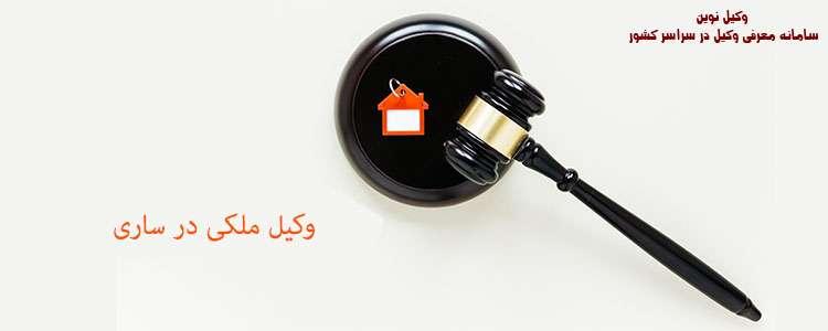 وکیل ملکی در ساری | مشاوره تلفنی رایگان