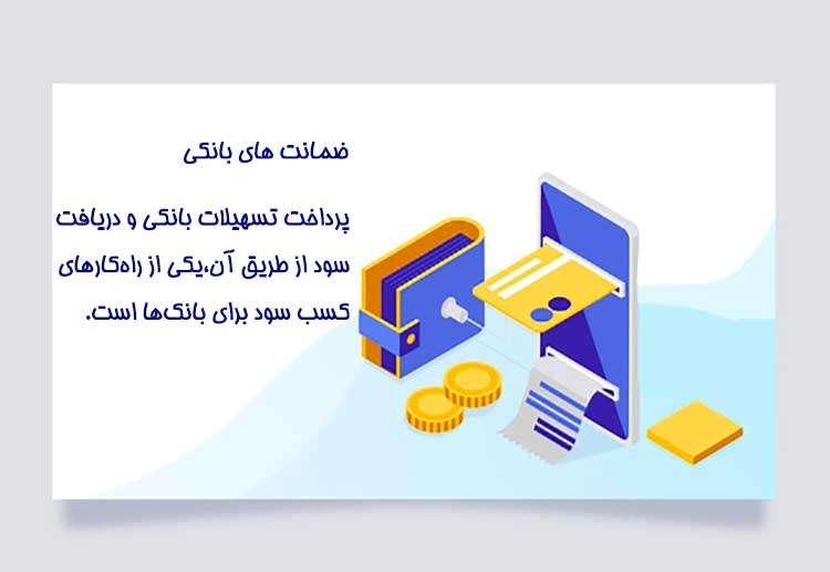 ضمانت های بانکی