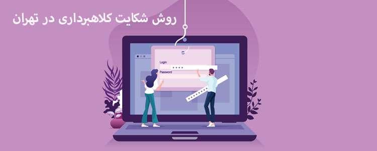 روش شکایت کلاهبرداری در تهران