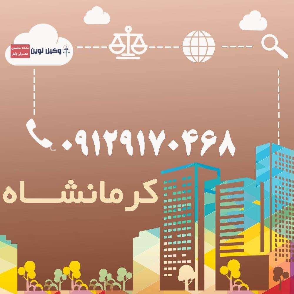 معرفی وکیل در کرمانشاه