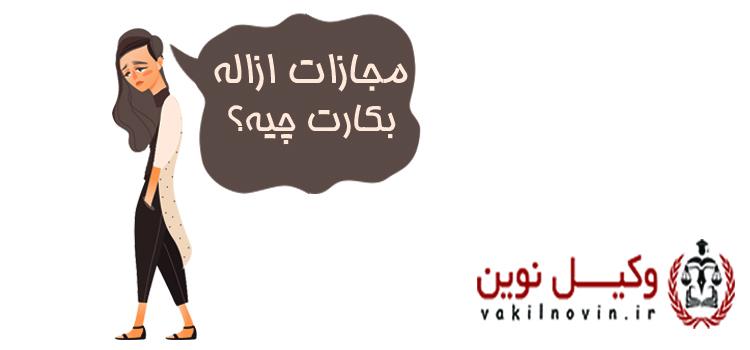 ازاله بکارت چیست؟و در قانون مجازات  اسلامی برای آن چه حکمی قرار داده شده است؟