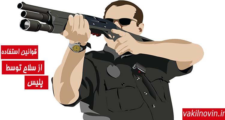 استفاده از سلاح توسط پلیس