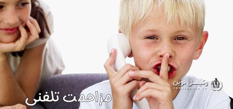 پیگیری شکایت مزاحمت تلفنی