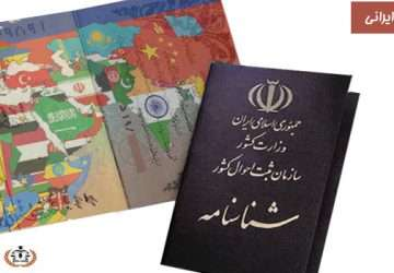 چطور میشود تابعیت ایرانی گرفت؟